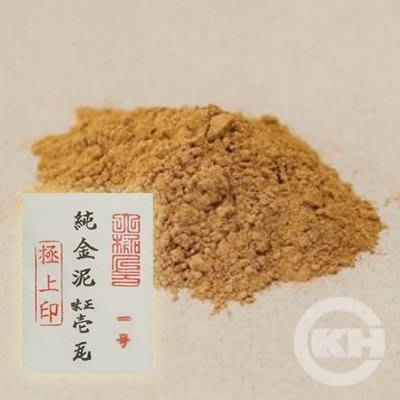 【正光興貿易】『日本原裝總代理』純金泥1号(97.66%)1g/包