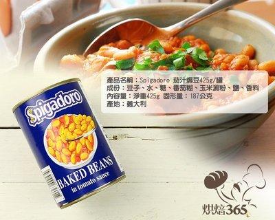 烘焙365*Spigadoro 茄汁焗豆425g/罐