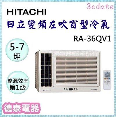 HITACHI 【RA-36QV1】 日立變頻左吹冷專窗型冷氣✻含標準安裝 【德泰電器】