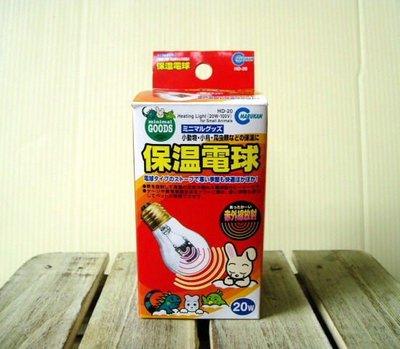 微笑的魚水族☆【兔】日本Marukan【小動物保溫燈泡 20W】兔_貓_狗_鼠_蜜袋鼯_烏龜都適用