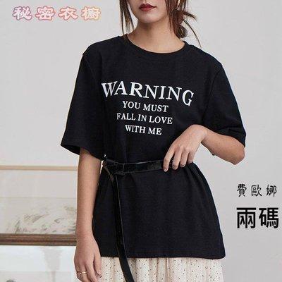 FM 簡約風 字母WARNING T恤 寬鬆上衣(可當情侶裝)190311【快速到貨】
