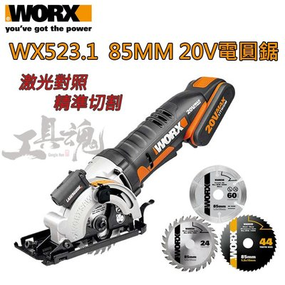 WX523.9 威克士 裸機 85MM 小電圓鋸 軍刀鋸 迷你電鋸 電動圓鋸 20V 鋰電 公司貨 WORX WX523
