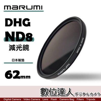 【數位達人】日本 Marumi DHG ND8 62mm 多層鍍膜 減光鏡 減3格 薄框 / 另有 ND64 XSPRO