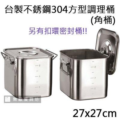 【無敵餐具】台製304不銹鋼刻度1:1方型調理桶(27x27cm)調理盆/食品儲存盒 量多另有折扣【R0045】