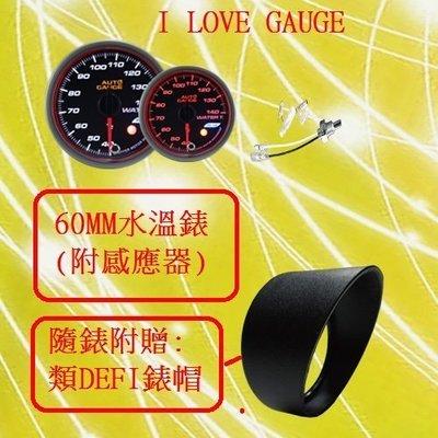 AUTO GAUGE 可調式警告 峰值記憶功能 天使光圈60MM步進馬達三環錶  免運中.....