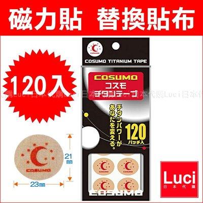 替換貼布 120枚 入 日本製 磁力貼 痛痛貼 磁石貼 COSUMO TAPE LUCI日本代購