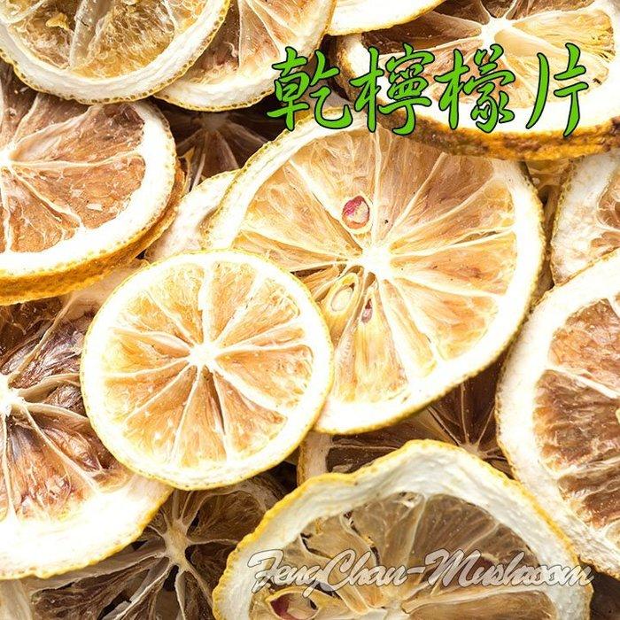~乾檸檬片(100公克裝)~ 無任何添加物,新鮮檸檬切片低溫烘培而成,用水一泡,純純的檸檬水,健康每一天。【豐產香菇行】