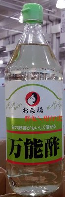 日本萬能醋 900ml/瓶