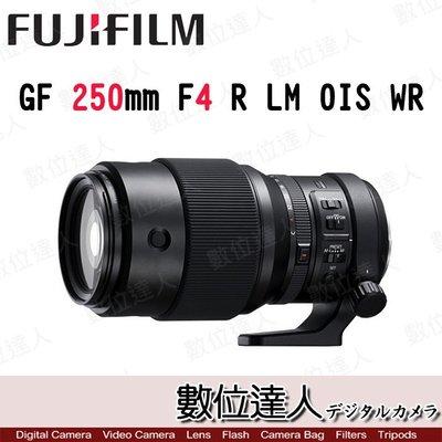 【數位達人】預購 平輸 Fujifilm GF 250mm F4 R LM OIS WR /1