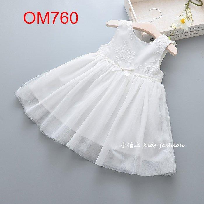 小確幸衣童館OM760 歐美款夢幻白色背心連衣裙純潔浪漫公主裙洋裝小花童舞臺表演