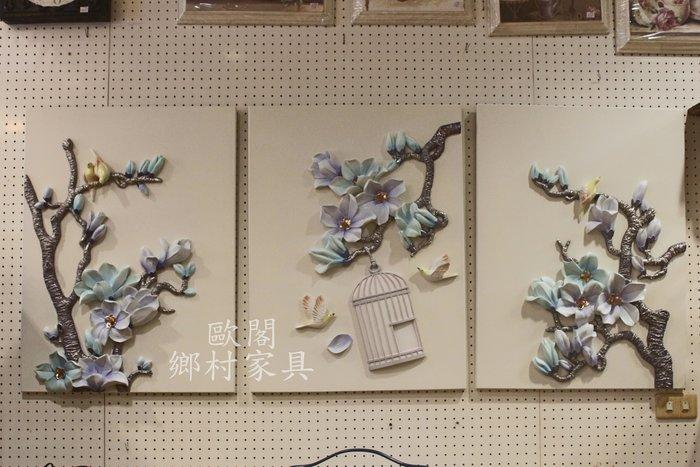 *歐閣鄉村傢俱傢飾*鄉村風立體壁畫 藝術花瓶壁畫 工業風壁飾 牆面裝飾品 酒吧俱樂部 居家布置 大廳掛畫