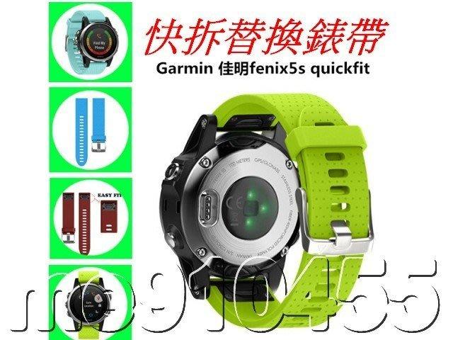 Fenix 5S 替換錶帶 佳明 Fenix5S 錶帶 矽膠錶帶 quatix 表帶 智能錶帶 優惠現貨商品 紅色 黑色