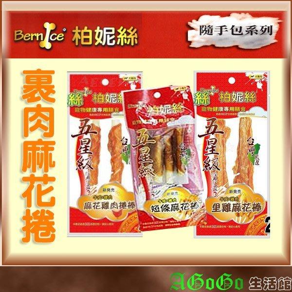 ☆AGOGO☆柏妮絲-麻花裹肉隨手包系列 新鮮食材台灣製造 不加人工色素 通過HACCP認證