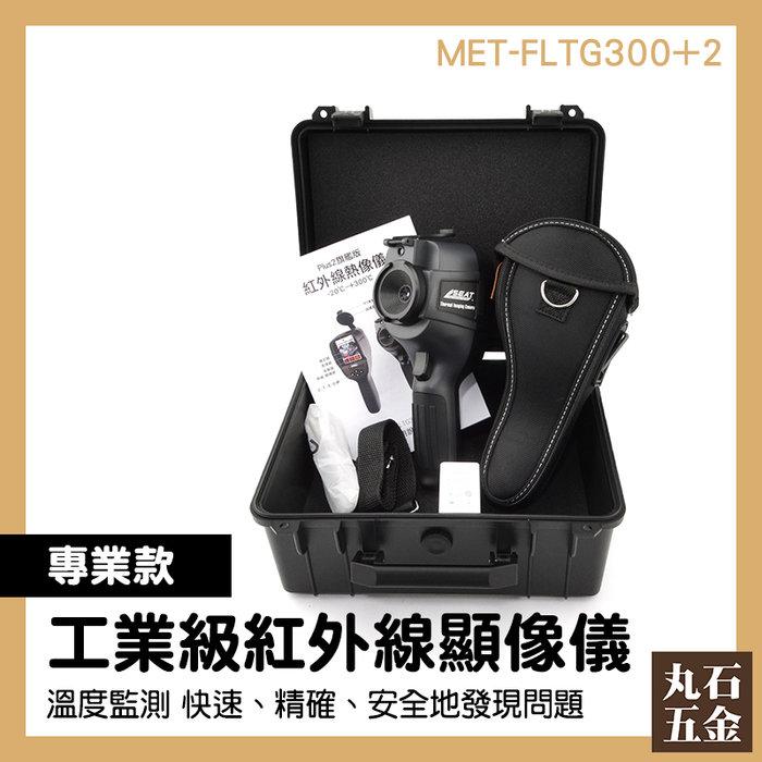 【丸石五金】紅外線熱像儀 熱顯像儀 熱成像儀 熱影像儀 熱顯影 熱顯像儀抓漏 MET-FLTG300+2