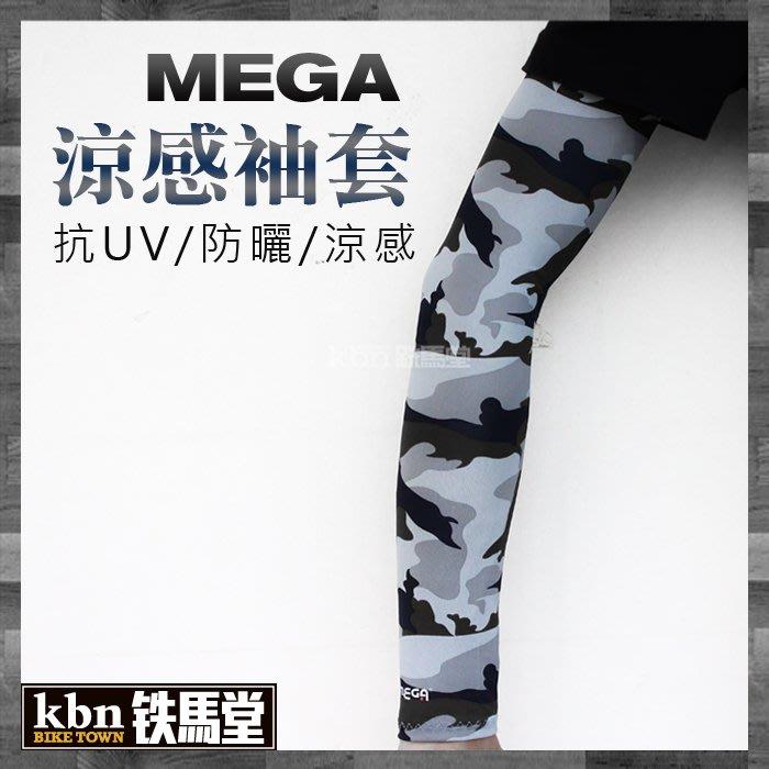 ☆KBN☆鐵馬堂 MEGA COOL & SOFT 抗UV 袖套 酷涼 防曬 防曬係數 UPF+50 99%防曬 迷彩
