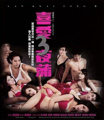 【藍光電影】喜愛夜蒲2 2012 20-062