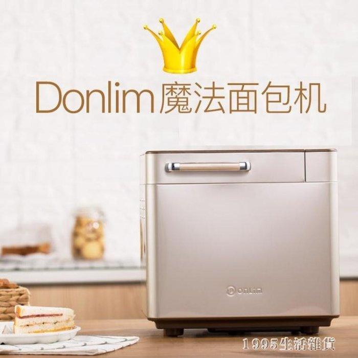 麵包機 家用全自動迷你多功能智慧揉和面機 220V