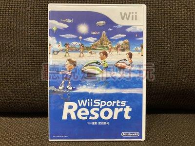 滿千免運 無刮 Wii 中文版 運動 度假勝地 Wii Sports Resort 渡假勝地 99 V039