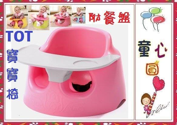[愛兒房 ] EssianTOT寶寶椅3代韓國進口(幫寶椅) *附安全帶*~附餐盤◎童心玩具1館◎