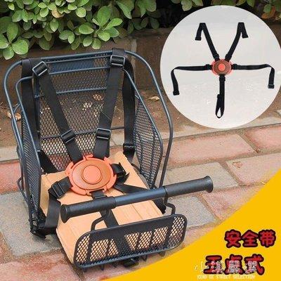 兒童五點式安全帶 自行車手推車寶寶安全帶小孩餐椅汽車座椅配件XQYX212