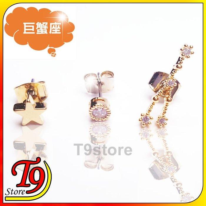 【T9store】韓國製 巨蟹座 星座貼耳式耳環