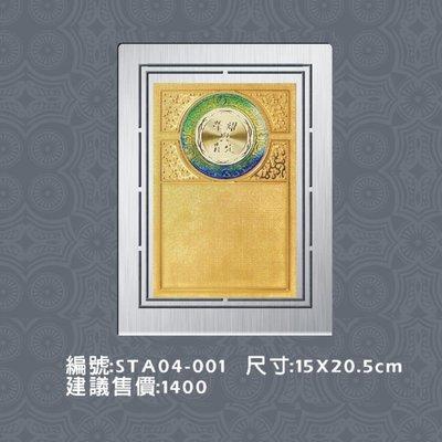 金屬框獎狀 STA04-001