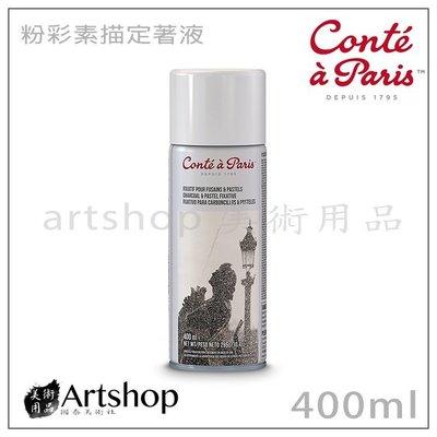 【Artshop美術用品】法國 Conte 康緹 粉彩素描定著液 保護噴膠 400ml
