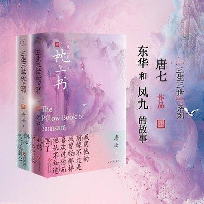《三生三世枕上書(全二冊)》~~唐七~~全新簡體書