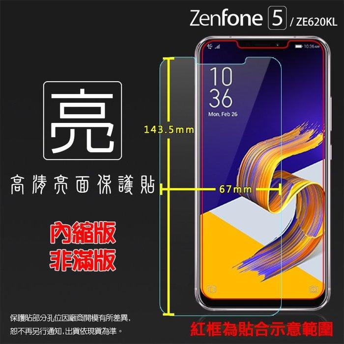 亮面螢幕保護貼 ASUS ZenFone 5 ZE620KL / 5Z ZS620KL 軟性 亮貼 亮面貼 保護膜