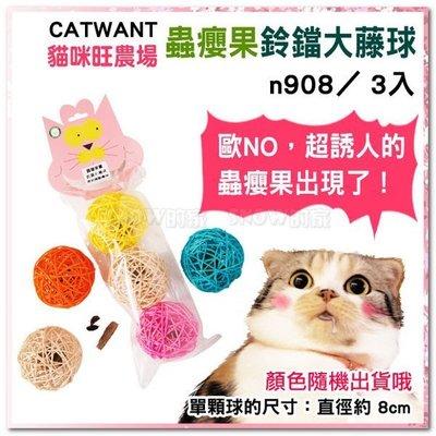 ☆SNOW☆ 貓咪旺農場蟲癭果鈴鐺大藤球3入 N908 舒壓潔牙貓玩具(80930133
