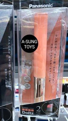 【預購】 Panasonic 國際牌 EW-DS28 攜帶式 音波電動牙刷 小刷頭 (另有替換刷頭) 攜帶型電動牙刷