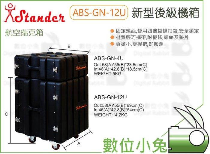數位小兔【Stander 江楠 ABS-GN-12U 新型 後級機箱】雙提把 二開機櫃 雙開 音響設備 瑞克箱 舞台