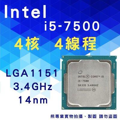 熊專業☆ INTEL i5-7500 散裝 保固一年 1151