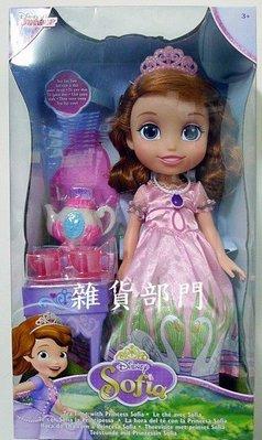 *雜貨部門*迪士尼 DISNEY Q版 公主 12吋 小公主 蘇菲亞 娃娃 特價1181元起標就賣一