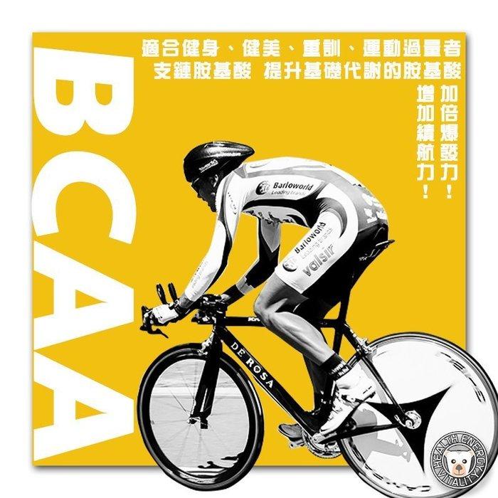 """熊芶居健康學社-支鏈胺基酸 """"BCAA(500G)"""" ☆健身 健美 重訓必備☆搭乳清蛋白 精氨酸 麩醯氨酸 肌酸"""