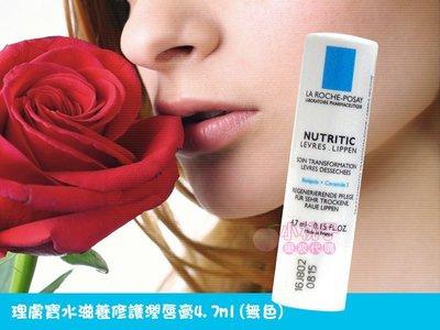 ~小桃子【LR071】 理膚寶水 滋養修護潤唇膏4.7ml 2020/04 護唇膏