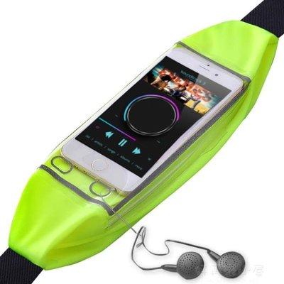多功能戶外運動裝備腰包男士健身跑步包女士防水隱形貼身小手機帶