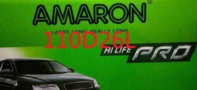 ~ 99電池 ~ 110D26L 加大100D26L 110~5L 80D26L愛馬龍AMARON汽車電瓶 INFINITI G35 FX35 阿帝馬