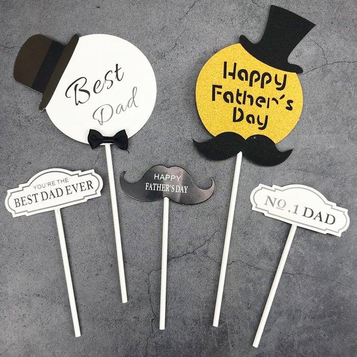 雜貨小鋪 蛋糕裝飾父親節爸爸黑色胡子帽子蛋糕裝飾父親插牌插件甜品臺裝飾