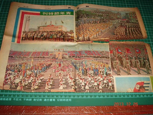 早期聯合報~ 民國61年3月29日 一張 4 版 [青年節特刊、遠東紡織廣告] 【CS超聖文化讚】