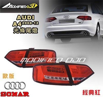 DJD Y0524 AUDI A4 08-12年 歐版 經典紅 光條尾燈