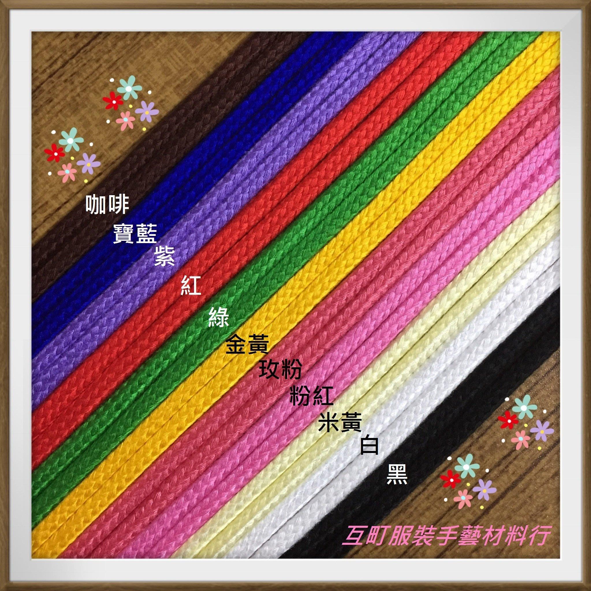 【互町手藝】※ 台灣製造麗斯牌【整捲80碼裝】5 mm 棉繩 ※