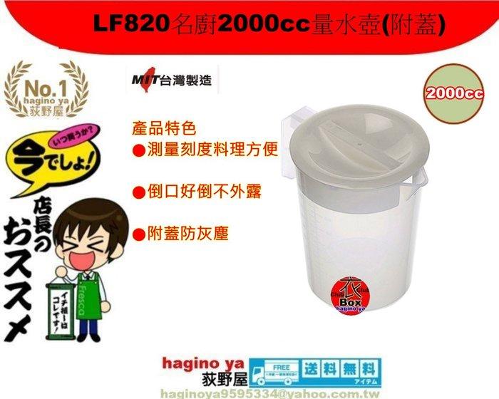 荻野屋 LF820名廚2000cc量水壺(附蓋) /開水壺/泡茶壺/冷水壺/LF-820 直購價