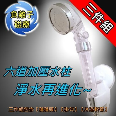 專利 磁療 負離子 除氯 淨水 蓮蓬頭 加壓蓮蓬頭 花灑 沐浴器 三件組