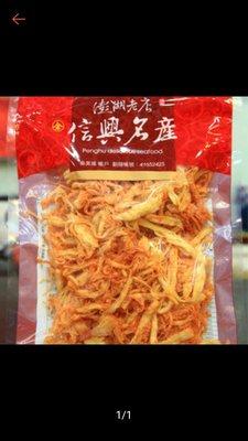 超熱賣!!暢銷商品信興麻辣魷魚絲300g 大份量 大滿足 快樂分享包