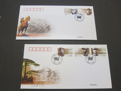 【雲品】中國China PRC 2005 Early Generals FDC