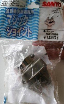 日本三洋洗衣機洗碗機專用轉接頭