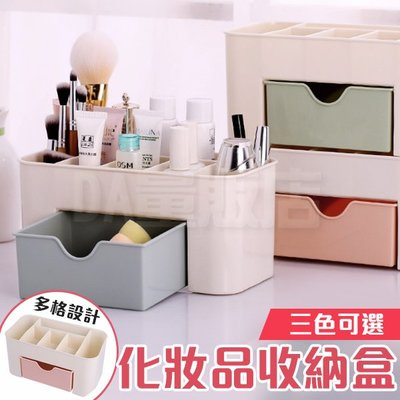 抽屜收納盒 化妝品收納盒 化妝盒 首飾收納盒 儲物盒 收納盒 分類盒 收納箱 桌面收納 置物盒 保養品 浴室 3色可選