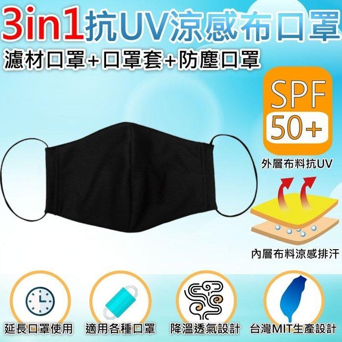 《送口罩收納夾》【一罩三用口罩+口罩套+濾材口罩】台灣製 三合一多功能抗UV涼感 布口罩 可裝濾材 口罩套 騎車口罩