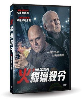 [影音雜貨店] 台聖出品 – 西洋熱門電影 – 火線獵殺令 DVD – 布魯斯威利、麥克切克里斯 主演 – 全新正版